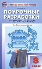 Поурочные разработки по русскому языку. 8 класс. Универсальное издание