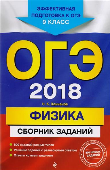 Ханнанов Н. ОГЭ 2018. Физика. 9 класс. Сборник заданий