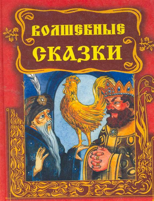Волшебные сказки волшебные сказки китая