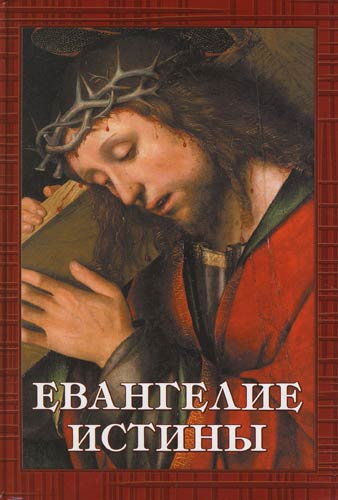Четверухин А. (ред.) Евангелие Истины отсутствует евангелие на церковно славянском языке