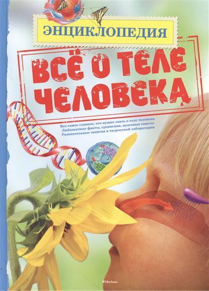 Шадрина И. (ред.) Все о теле человека ISBN: 9785389053472 цена