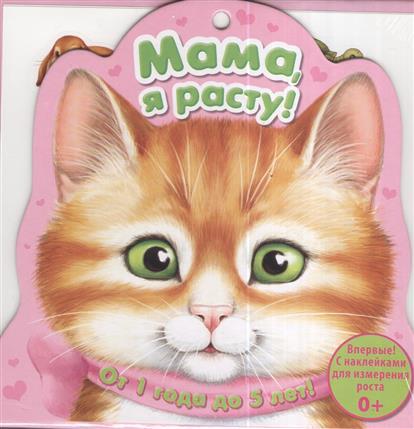 Ростомер. Котенок. Мама, я расту! (двухсторонний) С наклейками для измерения роста. От 1 года до 5 лет!