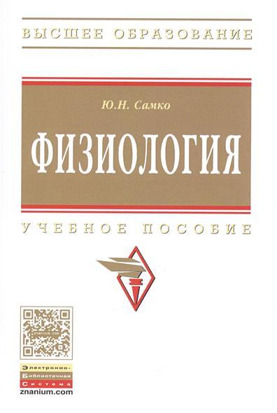 Самко Ю. Физиология: Учебное пособие