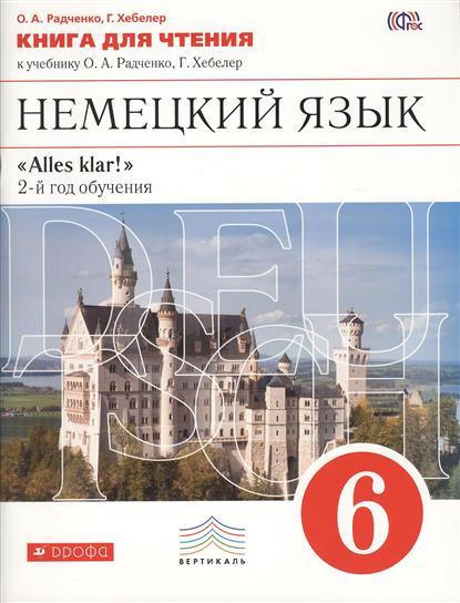 """Немецкий язык. 6 класс. """"Alles klar!"""". Книга для чтения"""