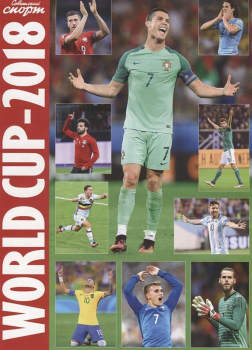 Яременко Н. (ред.) WORLD CUP-2018. Чемпионат мира по футболу. Фотоальбом (на русском и анлийском языке)