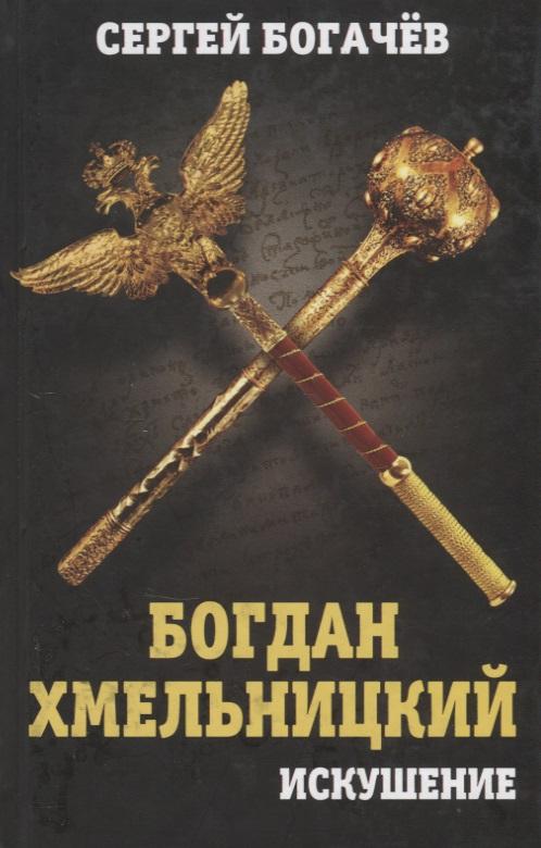 Богачев С. Богдан Хмельницкий. Искушение николай костомаров богдан хмельницкий том 1