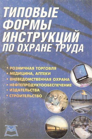 Типовые формы инструкций по охране труда
