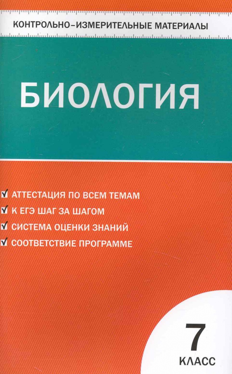 КИМ Биология 7 кл
