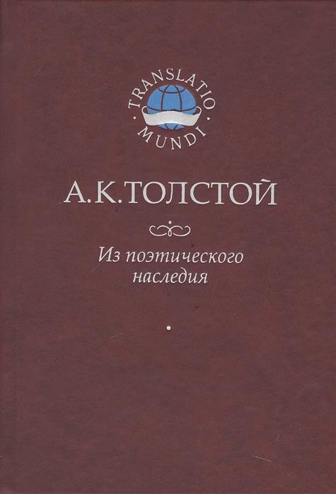 Толстой А. Из поэтического наследия