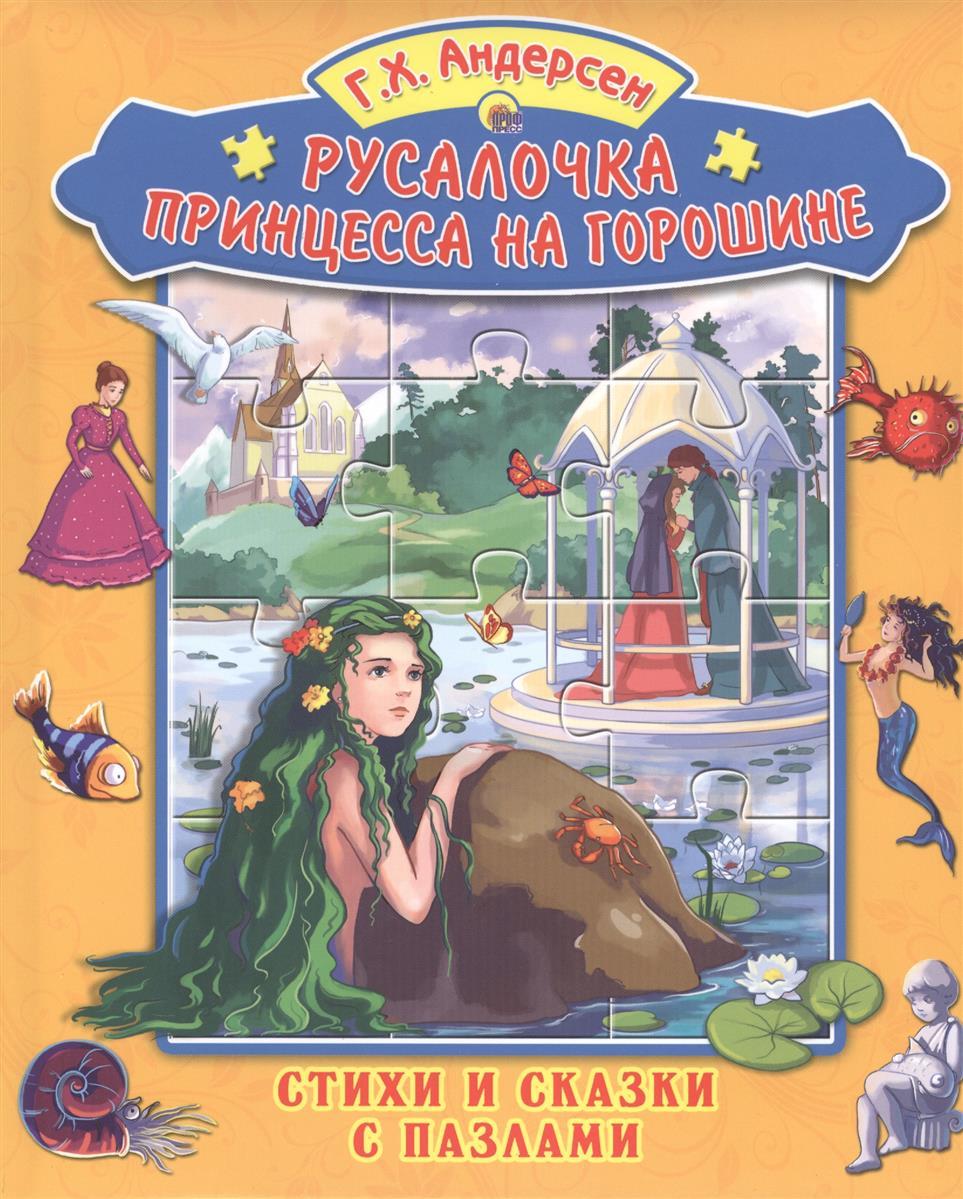 Андерсен Г.Х. Русалочка. Принцесса на горошине книги эгмонт русалочка принцесса подводного царства коллекция приключений