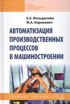 Автоматизация производственных процессов в машиностроении