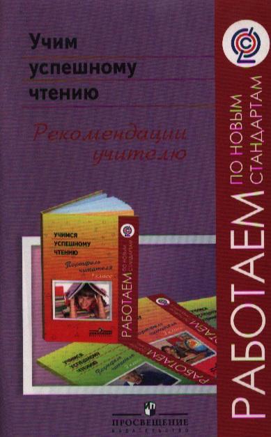 Учимся успешному чтению. Рекомендации учителю. Пособие для учителей общеобразовательных учреждений. 2-е издание