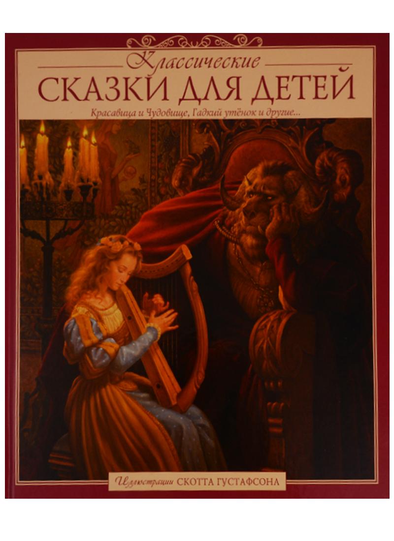 Петрова Е.(ред.) Классические сказки для детей