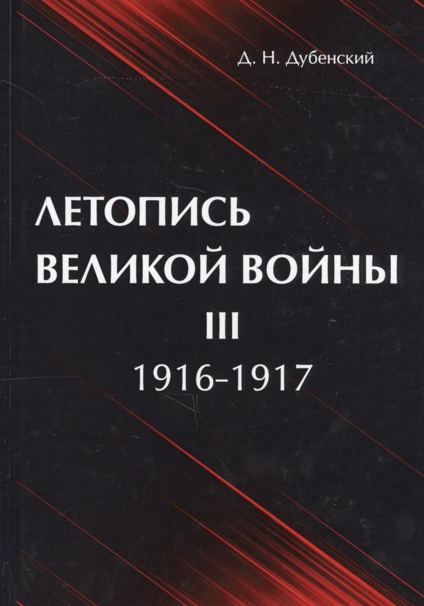 Дубенский Д. Летопись Великой Войны. III. 1916-1917