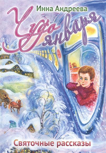 Андреева И. Чудо января: Святочные рассказы