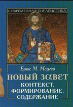 Мецгер Б. Новый Завет Контекст формирование содержание новый завет в изложении для детей четвероевангелие
