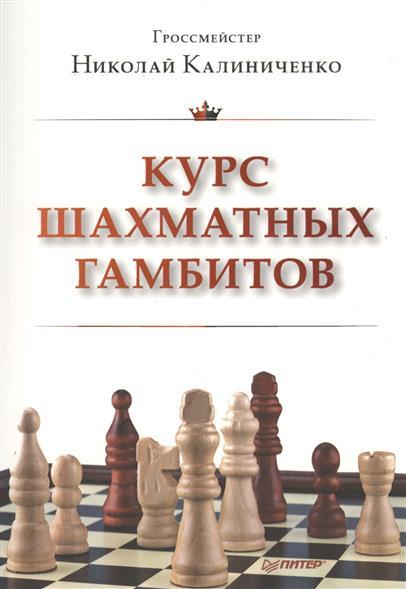 Калиниченко Н. Курс шахматных гамбитов калиниченко н м королевский гамбит