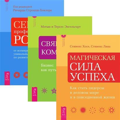 Технология лидерства. Магическая сила успеха…(комплект из 3 книг) бауман нико сила фокуса внимания метафизический закон успеха 3 е издание