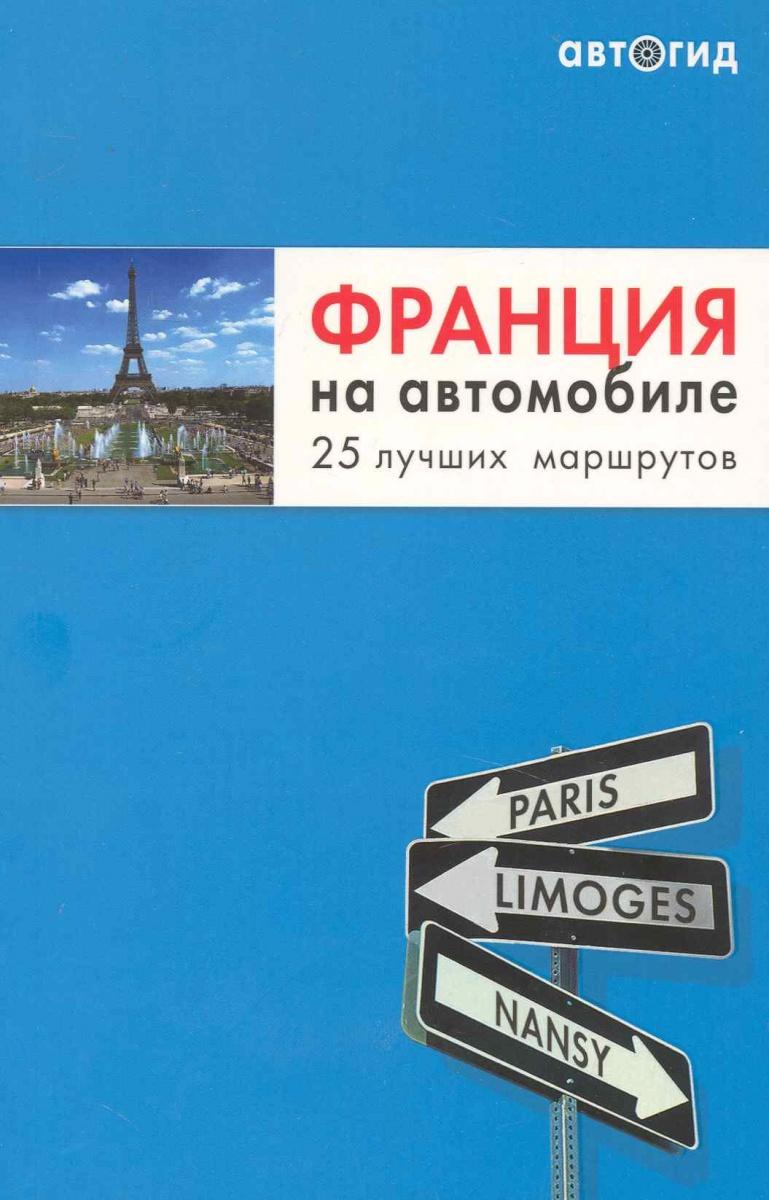 Франция на автомобиле 25 лучших маршрутов ISBN: 9785699386123