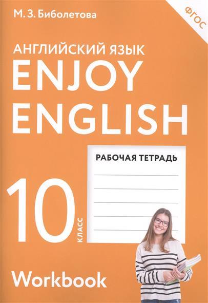 Биболетова М., Бабушис Е., Снежко Н. Enjoy English. Английский с удовольствием. 10 класс. Рабочая тетрадь к учебнику для 10 класса общеобразовательных учреждений