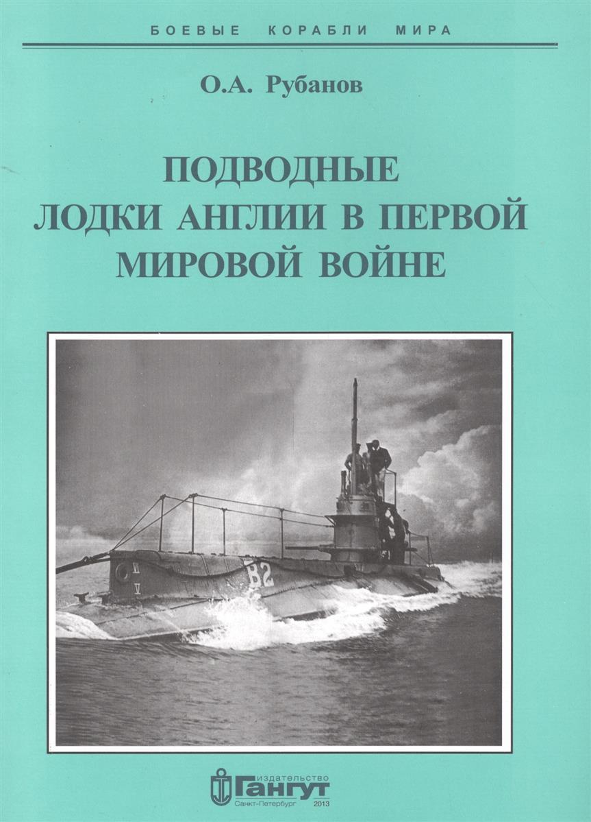 Рубанов О. Подводные лодки Англии в первой мировой войне (1900-1919 гг.)