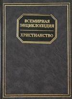 Адамчик М. (ред.) Всемирная энциклопедия Христианство в в адамчик сказки