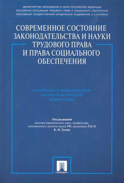Современное состояние законодательства и науки трудового права...