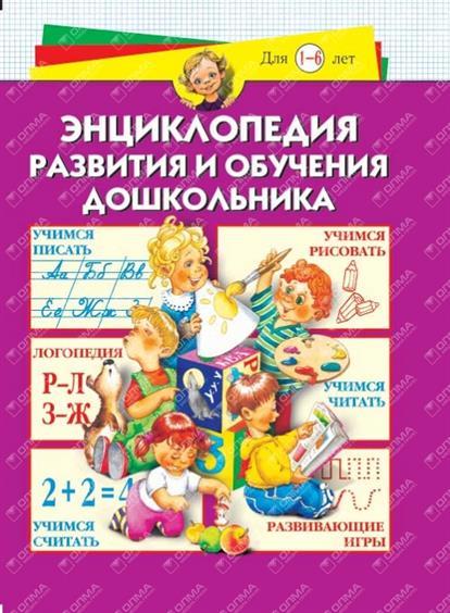 Энциклопедия развития и обучения дошкольника 1-6 лет