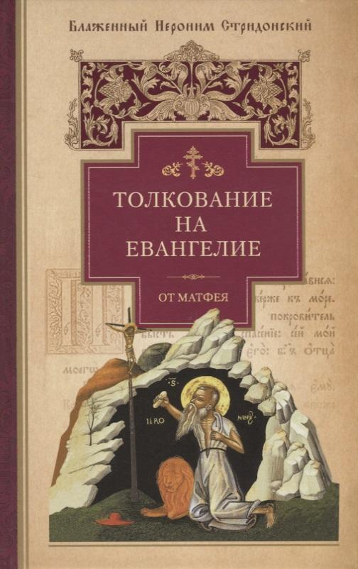 Блаженный Иероним Стридонский Толкование на Евангелие от Матфея юрий лифшиц книга иова книга екклесиаста евангелие от матфея переложения
