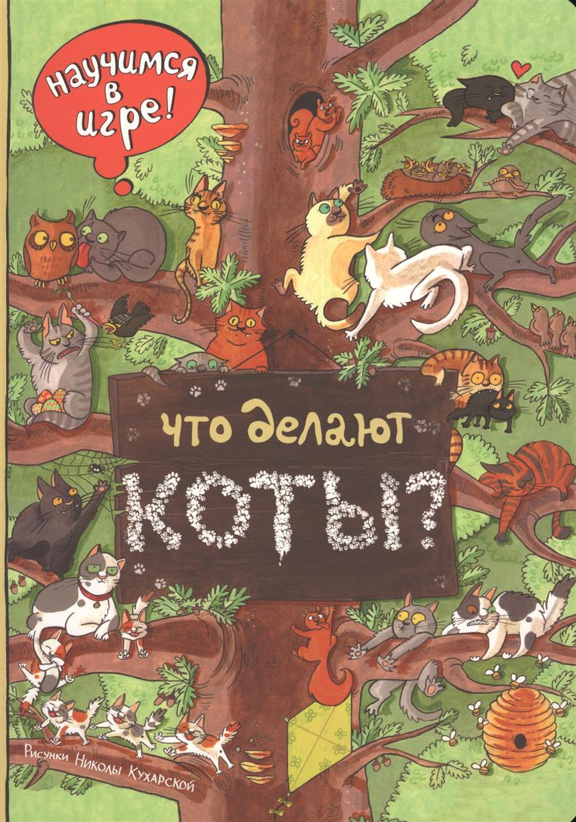 Ананьева Е. (пер.) Что делают коты?