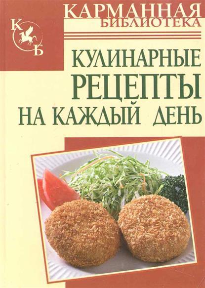 Калинина А. (сост) Кулинарные рецепты на каждый день отсутствует быстрые рецепты на каждый день