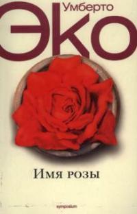Имя розы