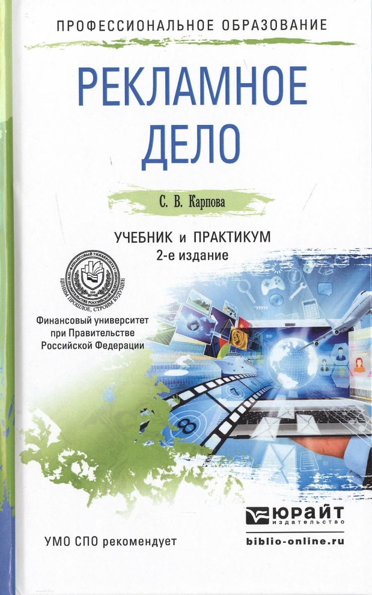 Карпова С. Рекламное дело: Учебник и практикум для СПО