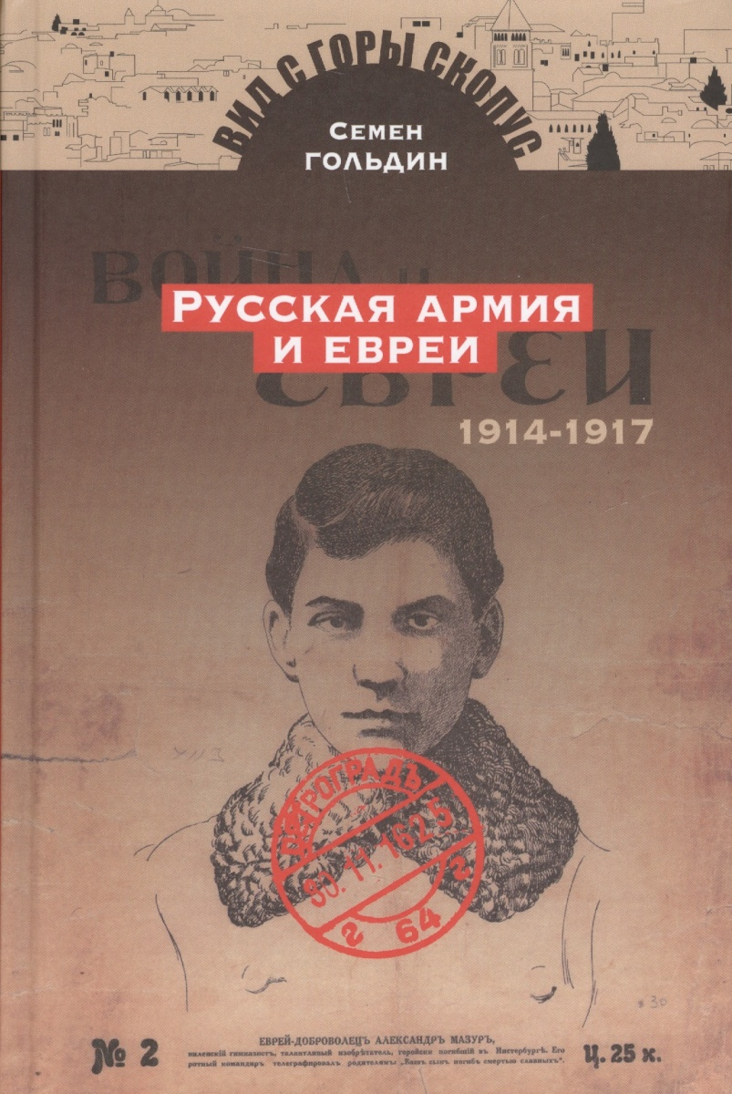 Гольдин С. Русская армия и евреи 1914-1917 россия в диалоге культур