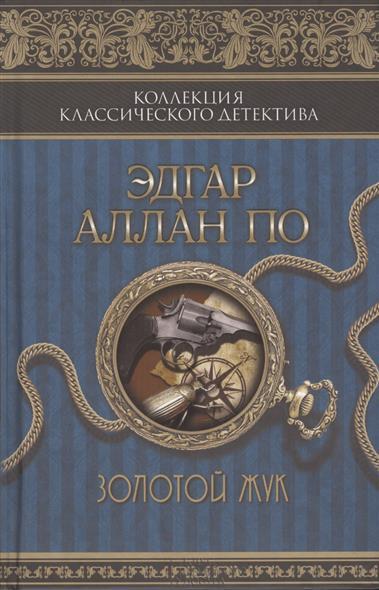 По Э. Золотой жук: сборник ISBN: 9785991028479