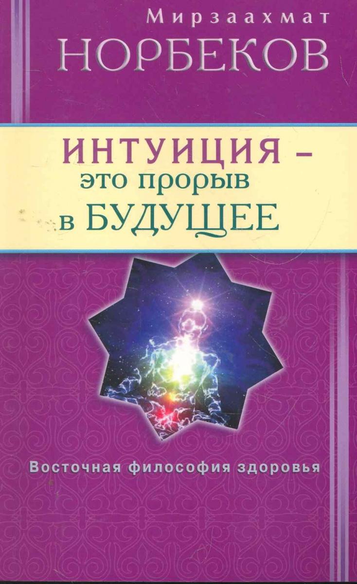 Интуиция это прорыв в будущее Тайна тайн вселенной Путь внутрь себя