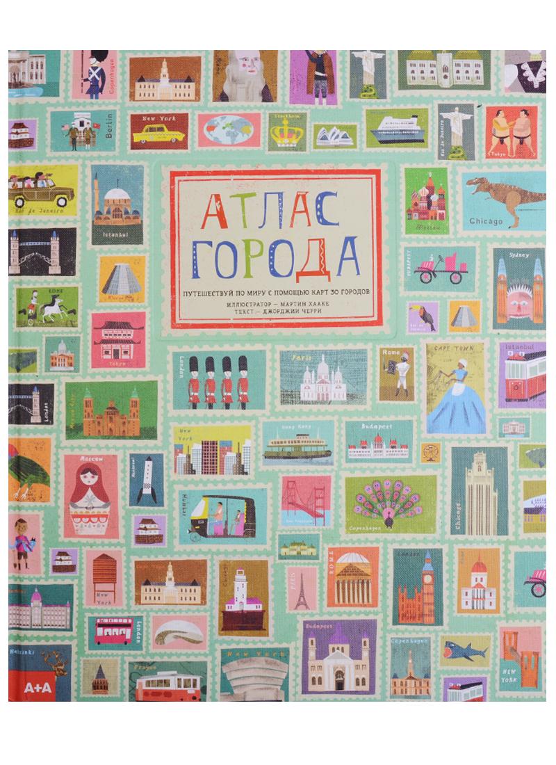 Книга Атлас города. Путешествуй по миру с помощью карт 30 городов. Черри Дж.