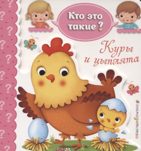Позина И. (ред.) Куры и цыплята