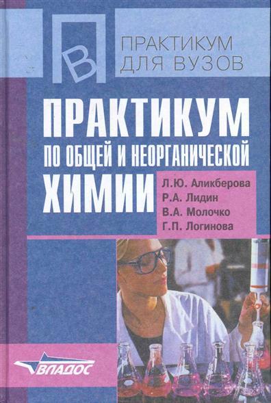 Аликберова Л. и др. Практикум по общей и неорганической химии Учеб. пос.