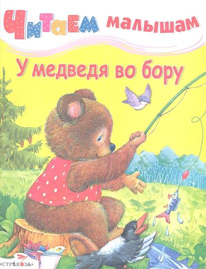 Чижкова Т. (худ.) У медведя во бору. Русские народные песенки и потешки чижкова т худ кн цвета