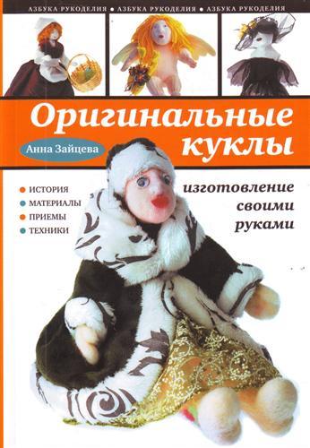 Зайцева А. Оригинальные куклы своими руками цены