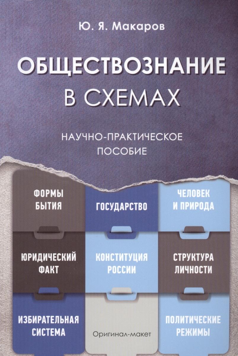 Макаров Ю. Обществознание в схемах. Научно-практическое пособие макаров umarex в спб
