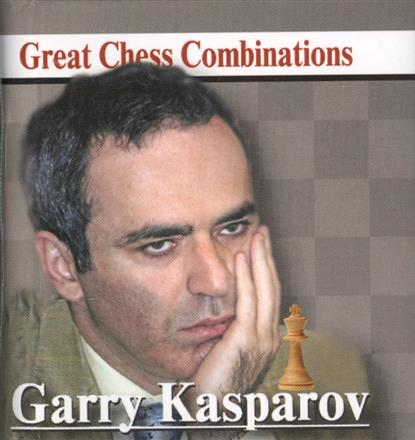 Калинин А. Garry Kasparov = Гарри Каспаров. Лучшие шахматные комбинации bewell fashion luxury brand wooden watch for man round dial date display wristwatch and luminous pointers wood watch zs 109a