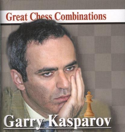 Фото - Калинин А. Garry Kasparov = Гарри Каспаров. Лучшие шахматные комбинации калинин а михаил таль лучшие шахматные комбинации