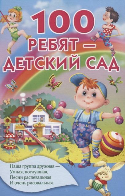 Осеева В. 100 ребят - детский сад