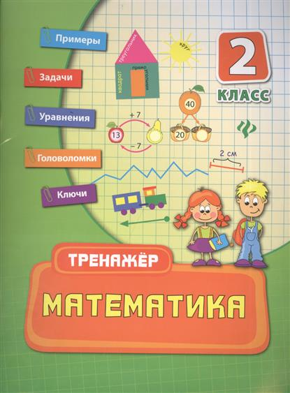 Коротяева Е. Математика. 2 класс. Тренажер книга 84 2 2