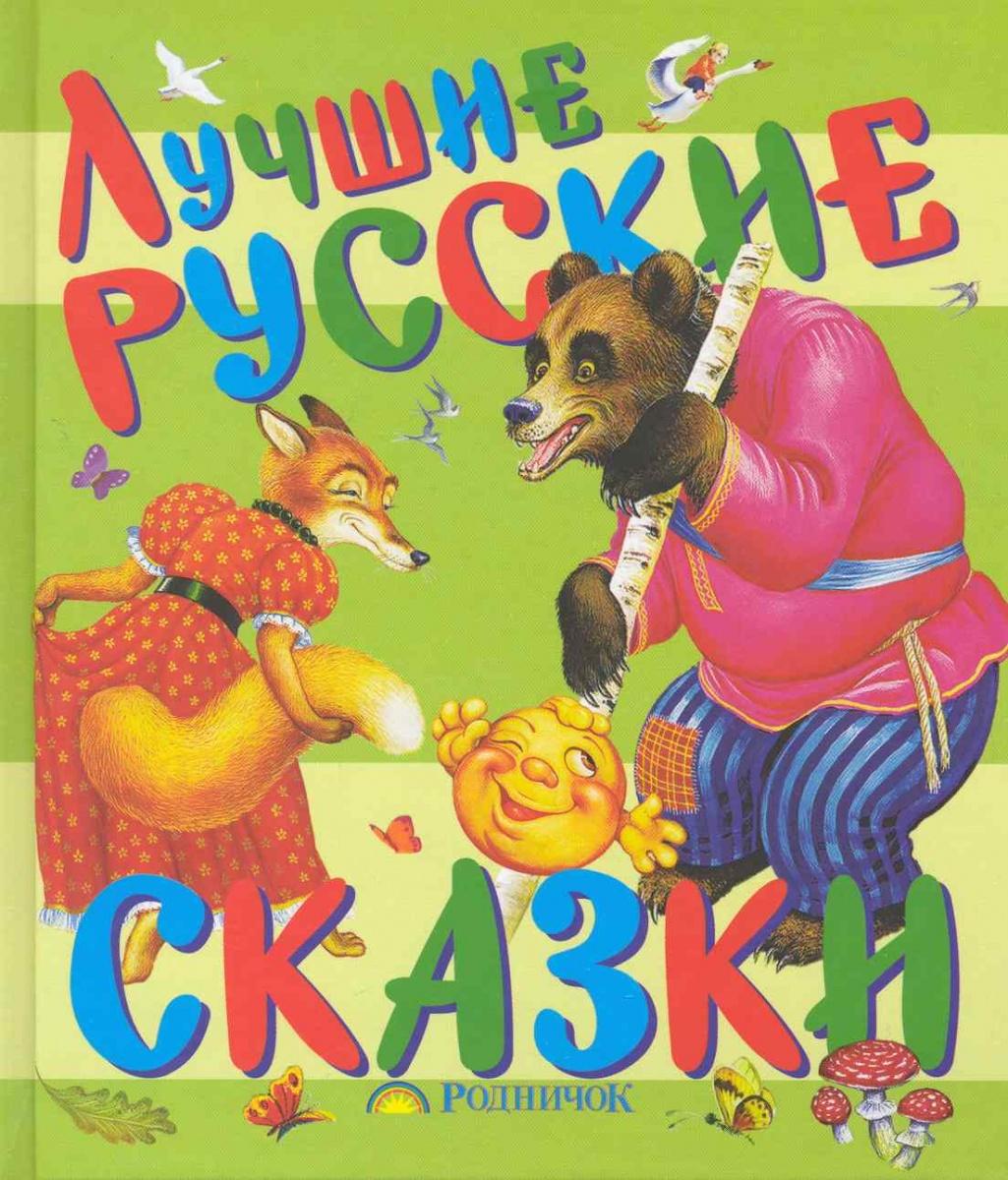 Цыганков И. (худ.) Лучшие русские сказки