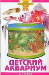 Гуржий А. Детский аквариум а гуржий офисный аквариум