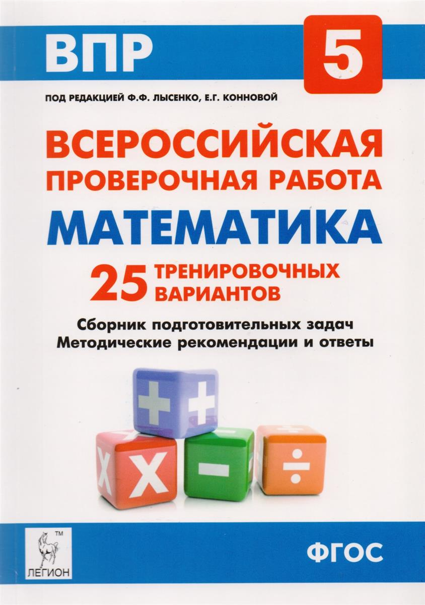 Математика. 5 класс. Подготовка к всероссийский проверочным работам. Учебно-методическое пособие