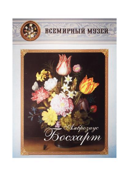 Амброзиус Босхарт. Всемирный музей bosch phg 600 3 0 603 29b 008